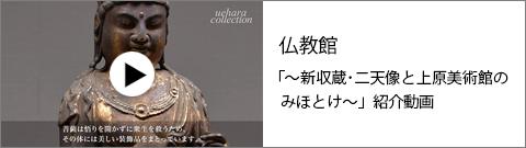 仏教館「~新収蔵<br>・二天像と上原美術館のみほとけ~」紹介動画