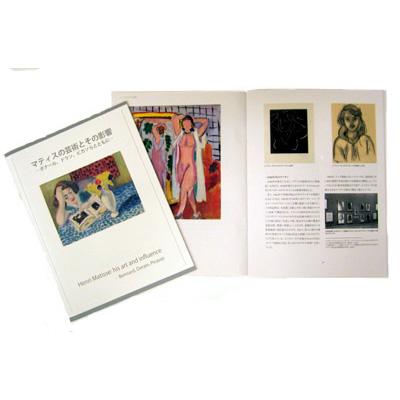 マティスの芸術とその影響―ボナール、ドラン、ピカソらとともに―