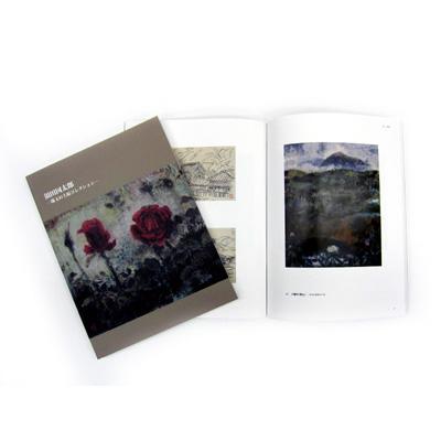 須田国太郎―珠玉の上原コレクション―