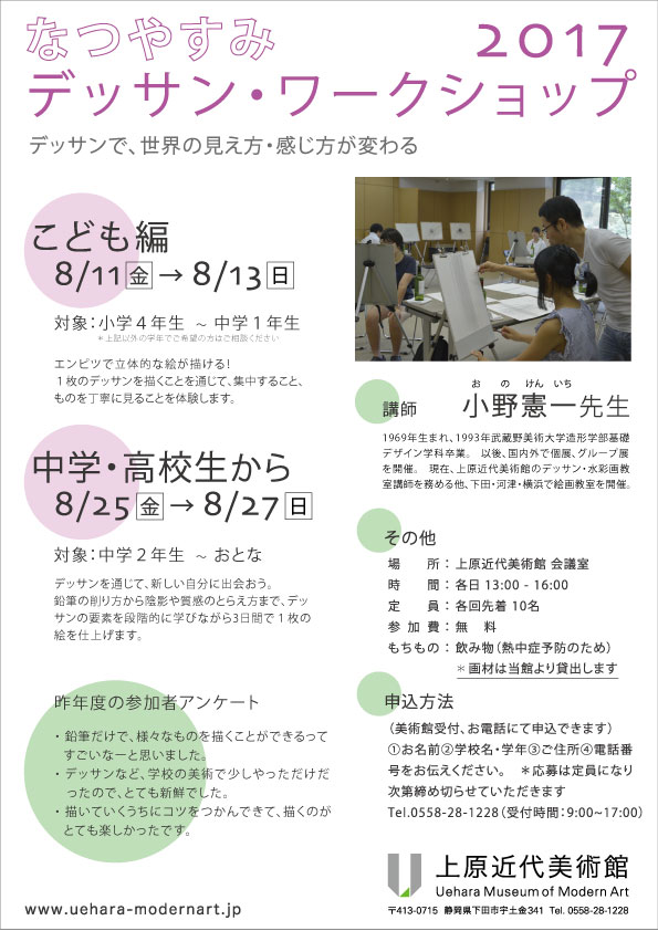 2017workshop_summer