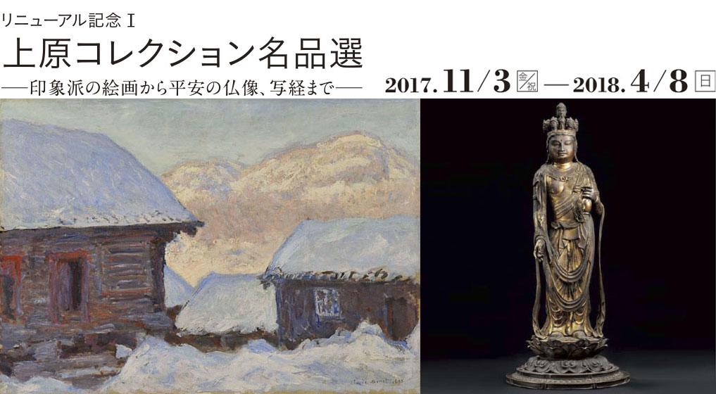リニューアル記念 上原コレクション名品選 ―印象派の絵画から平安の仏像、写経まで―