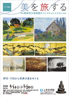 美を旅する ―静岡県立美術館のコレクションとともに―