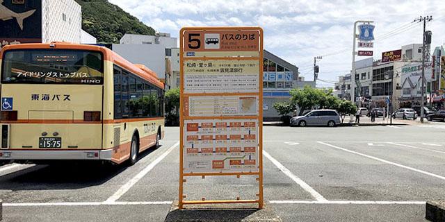 東海バス5番乗場