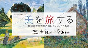 リニューアル記念Ⅱ 美を旅する―静岡県立美術館のコレクションとともに―