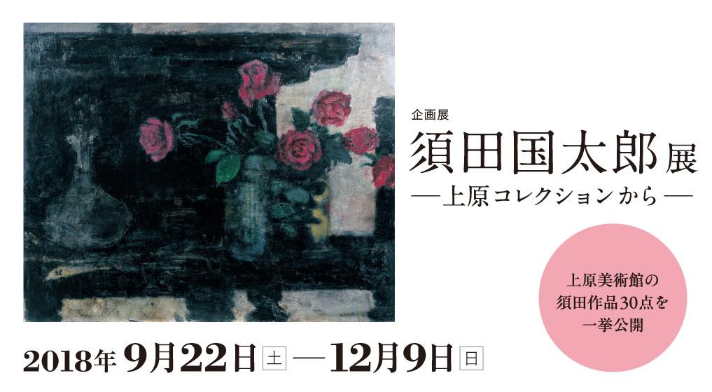 近代館 企画展『須田国太郎―上原コレクションから―』