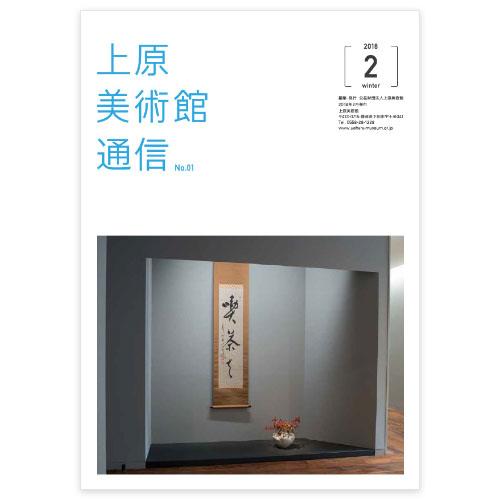 上原美術館通信01