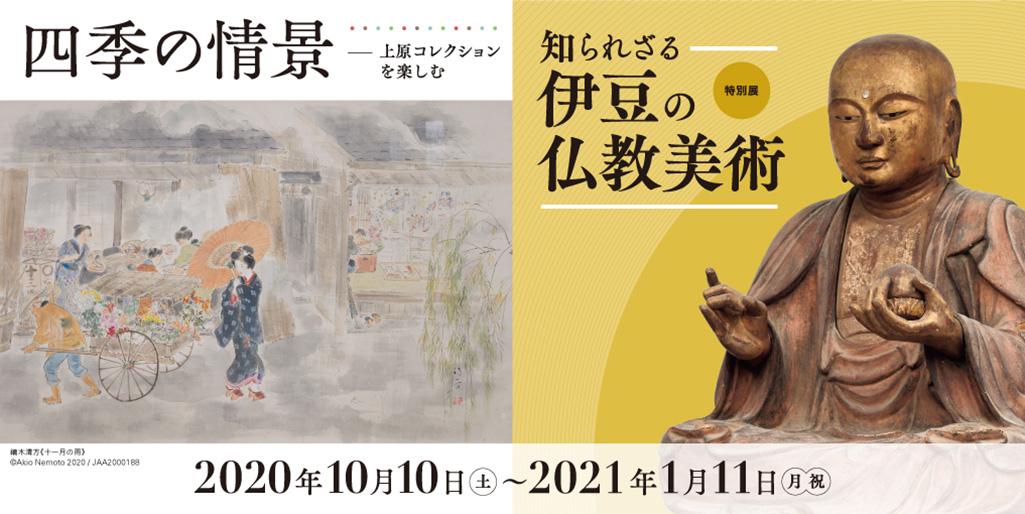 四季の情景/知られざる伊豆の仏教美術