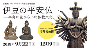仏教館 リニューアル1周年記念 特別展 伊豆の平安仏―半島に花ひらいた仏教文化―