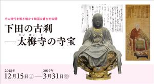 仏教館 下田の古刹―太梅寺(たいばいじ)の寺宝