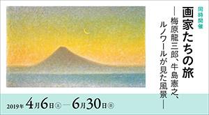画家たちの旅―梅原龍三郎、牛島憲之、ルノワールが見た風景―