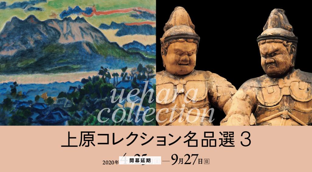 上原コレクション名品選3 仏教館 ~新収蔵・二天像と上原美術館のみほとけ~