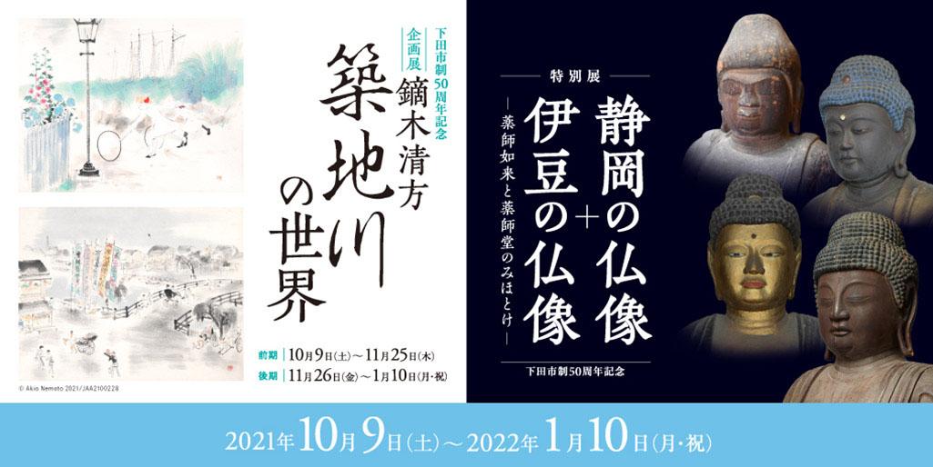 特別展 静岡の仏像+伊豆の仏像 企画展 鏑木清方 築地川の世界