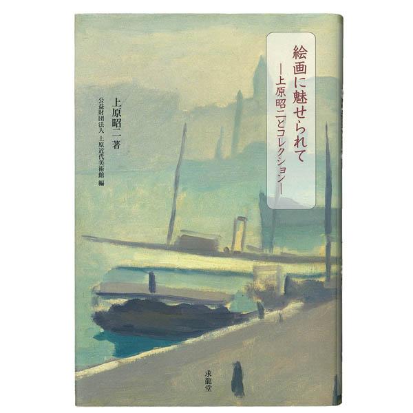 絵画に魅せられて ―上原昭二とコレクション―