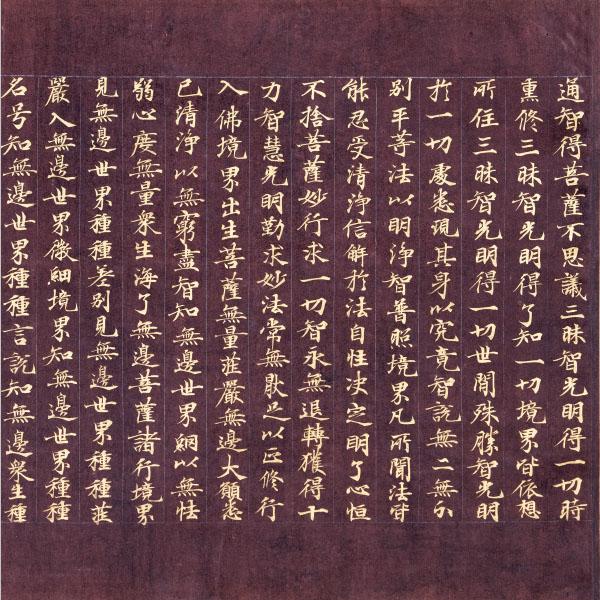 紫紙金字華厳経断簡