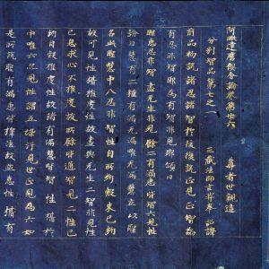 紺紙金銀字交書阿毘達磨倶舎論巻二十六