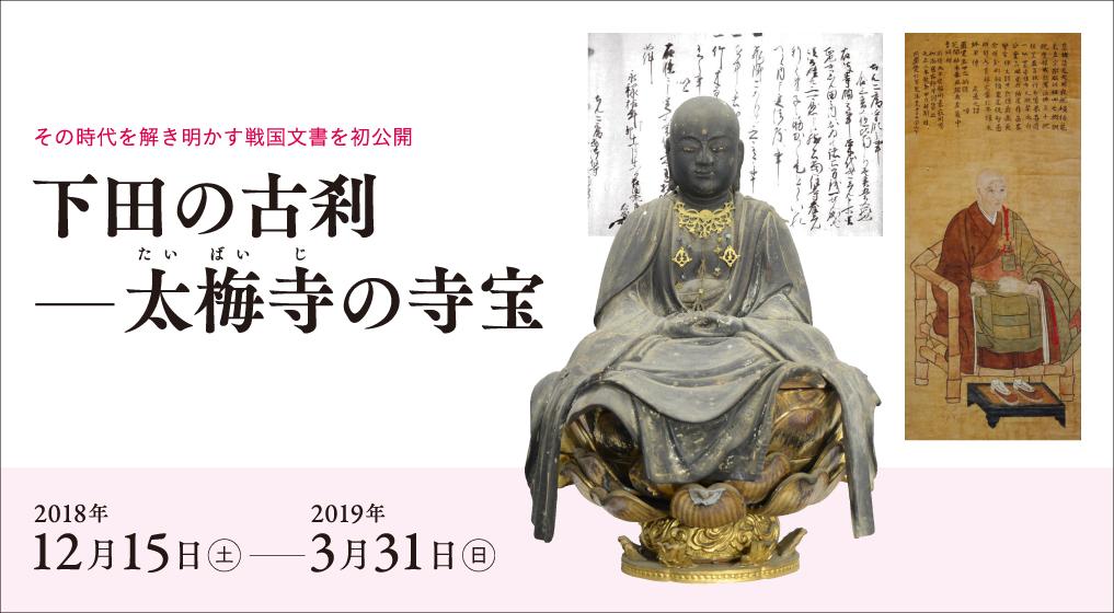 下田の古刹―太梅寺(たいばいじ)の寺宝