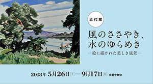 風のささやき、水のゆらめき 安井曾太郎、モネが見た風景