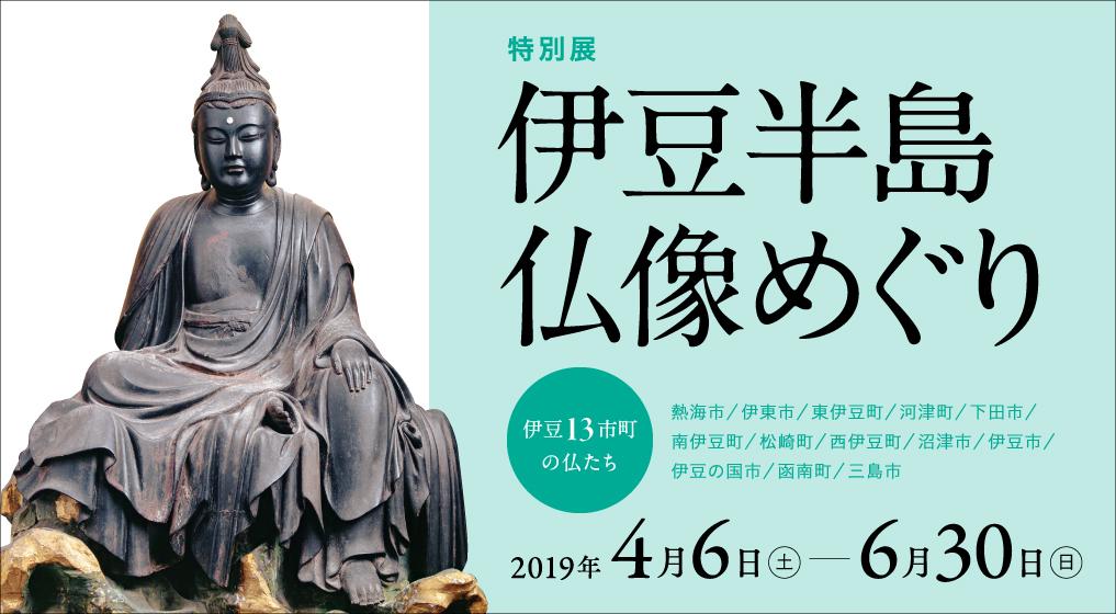 特別展 伊豆半島仏像めぐり―伊豆13市町の仏たち―