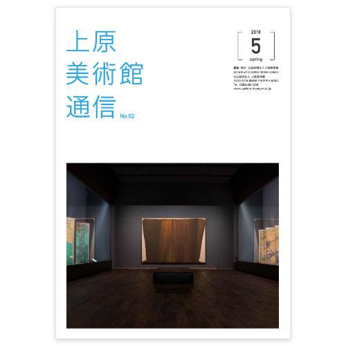 上原美術館通信02