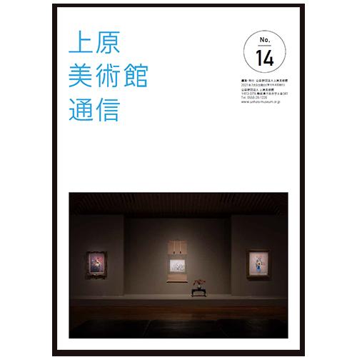 上原美術館通信14