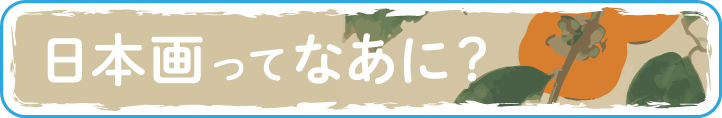 動画でワークショップ『日本画ってなあに?』を公開しました