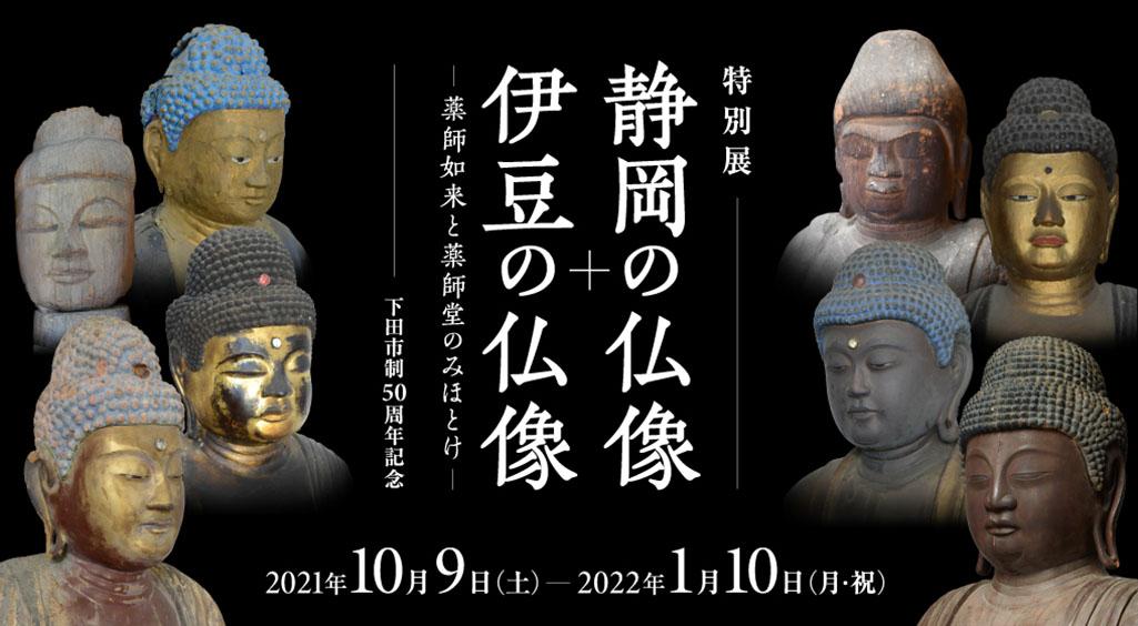 【仏教館】特別展 静岡の仏像+伊豆の仏像 ―薬師如来と薬師堂のみほとけ―