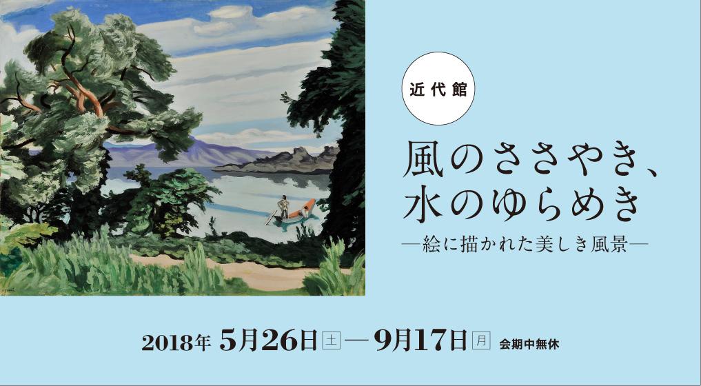 近代館 企画展『風のささやき、水のゆらめき―絵に描かれた美しき風景』