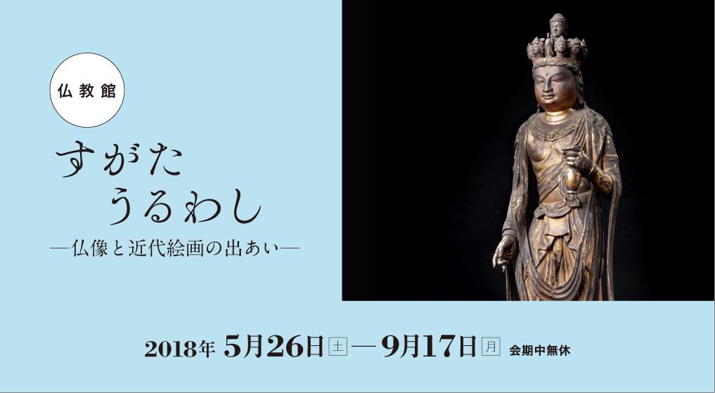 仏教館『すがた うるわし―仏像と近代絵画の出あい―』