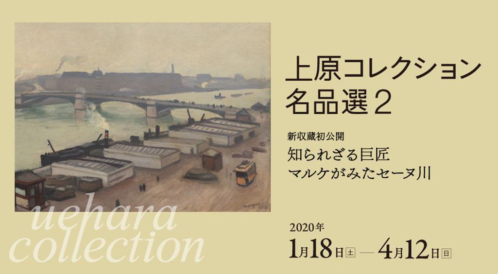 上原コレクション名品展2
